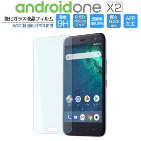 9ac1c3c19c Goevno Android One X2 ガラスフィルム 強化ガラス 液晶保護フィルム アンドロイドワン エックスツー Y