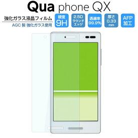 Qua phone QX KYV42 ガラスフィルム DIGNO V フィルム 強化ガラス キュアフォンQX ディグノV 京セラ au UQ mobile KYV42 保護フィルム 9H/2,5D/0.33mm