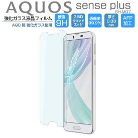 Goevno AQUOS sense plus SH-M07 専用 ガラスフィルム 強化ガラス 液晶保護フィルム アクオスセンスプラス + SHM07 AQUOS sense plus 9H/2,5D/0.33mm 日本語説明書付 光沢