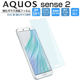 AQUOS sense2 フィルム AQUOS sense 2 SH-01L SHV43 SH-M08 ガラスフィルム かんたん 強化ガラス 液晶保護フィルム アクオス センス2 AQUOS sense2 9H/2,5D/0.33mm 光沢