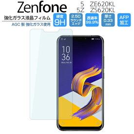 Zenfone5 ZE620KL ガラスフィルム Zenfone5Z ZS620KL フィルム 強化ガラス 液晶保護フィルム ゼンフォン5 Zenfone 5 ZE620KL ゼンフォン5Z ZS620KLエイスース 2018