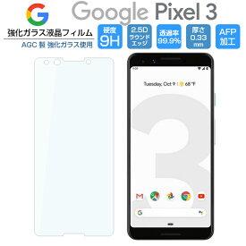 Pixel 3 ガラスフィルム 強化ガラス Google Pixel3 フィルム グーグルピクセル3 保護フィルム 液晶 光沢 9H/2,5D/0.33mm