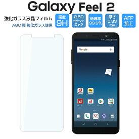 Galaxy Feel2 SC-02L ガラスフィルム 強化ガラス 液晶保護フィルム GalaxyFeel2 SC-02L ギャラクシー フィール2 9H/2,5D/0.33mm