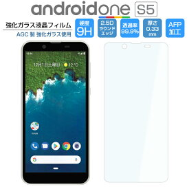Android One S5 ガラスフィルム 強化ガラス 液晶保護フィルム アンドロイドワン Android One S5 フィルム Y!mobile 9H/2,5D/0.33mm AndroidOne S5 光沢