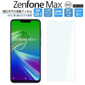 ZenFone Max M2 フィルム ZB633KL ガラスフィルム ゼンフォンマックスM2 強化ガラス ZenFone Max M2 ZB633KL 液晶保護フィルム Goevno