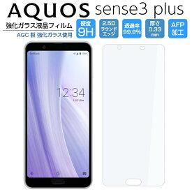 AQUOS sense3 plus フィルム 強化ガラスフィルム アクオスセンス3プラス + SH-RM11 901SH AQUOS sense3 plus サウンド SHV46 液晶保護フィルム 光沢 9H/2,5D/0.33mm 日本語説明書付