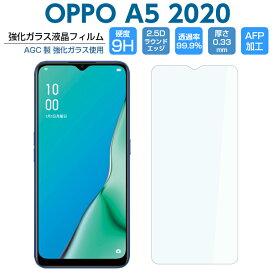 OPPO A5 2020 フィルム ガラスフィルム 強化ガラス オッポ A5 2020 液晶保護フィルム oppo renoa 光沢 9H/2,5D/0.33mm OPPO A52020