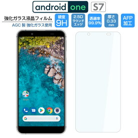 Android One S7 ガラスフィルム 強化ガラス 液晶保護フィルム アンドロイドワン エススリー Y!mobile 9H/2,5D/0.33mm AndroidOne S7 光沢