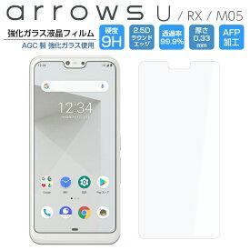 arrows U 801FJ ガラスフィルム 強化ガラス arrows J 901FJ 液晶保護フィルム アローズ 光沢 arrows M05 arrows RX フィルム