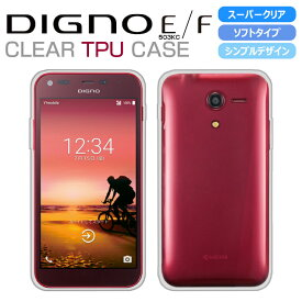 DIGNO E 503KC/DIGNO F ソフトケース カバー スーパークリア TPU 透明 ディグノE ディグノF スマホケース スマホカバー softbank ワイモバイル 京セラ jp