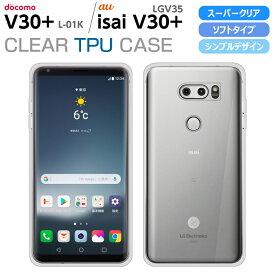 isai V30+ LGV35 / V30+ L-01K ソフトケース カバー スーパークリア TPU 透明 シンプル V30 Plus イサイ プラス ケース LGV35 L-01K カバー docomo au jp