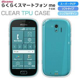 らくらくスマートフォンme F-03K ケース カバー スーパークリア TPU 透明 シンプル 富士通 docomo らくらくスマホ ミー らくらくスマートフォンme F-03K スマホケース らくらくスマートフォンme ケース スマホカバー