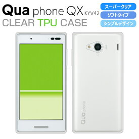 Qua phone QX KYV42 / DIGNO V ソフトケース カバー スーパークリア TPU 透明 シンプル キュアフォンQX ディグノV 京セラ au UQ mobile KYV42 カバー jp