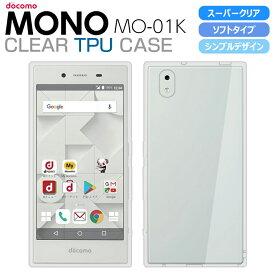 MONO MO-01K ソフトケース カバー スーパークリア TPU 透明 ドコモ docomo モノ MONOケース MO-01Kカバー MO01K シンプル
