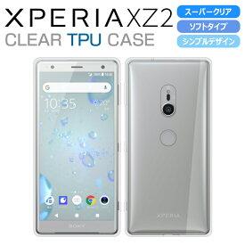 Xperia XZ2 ケース SO-03K SOV37 スマホケース スーパークリア 透明 TPU ソフトカバー エクスペリア XZ2 カバー Xperia SO-03K SOV37 ケース jp