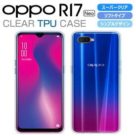 OPPO R17 Neo ケース カバー TPU スーパークリア 透明 OPPO R17Neo スマホケース オッポ R17ネオ ソフト スマホカバー