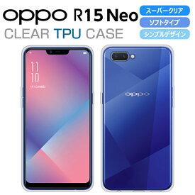 OPPO R15 Neo ケース カバー TPU スーパークリア 透明 OPPO R15Neo スマホケース オッポ R15ネオ ソフト スマホカバー