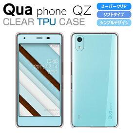 Qua phone QZ KYV44 スマホケース Qua phone QZ ケース DIGNO A ケース おてがるスマホ01 カバー キュアフォン Qua phone QZ カバー ソフトケース スーパークリア TPU 透明 シンプル au QuaphoneQZ カバー ディグノA スマホケース
