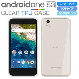 Android One S3 ソフトケース カバー クリア TPU 透明 シンプル アンドロイドワン エススリー Y!mobile S3 ワイモバイル シャープ SHARP スマホケース カバー jp