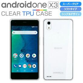Android One X3 ソフトケース カバー クリア TPU 透明 シンプル アンドロイドワン エックススリー Y!mobile X3 ワイモバイル 京セラ スマホケース カバー