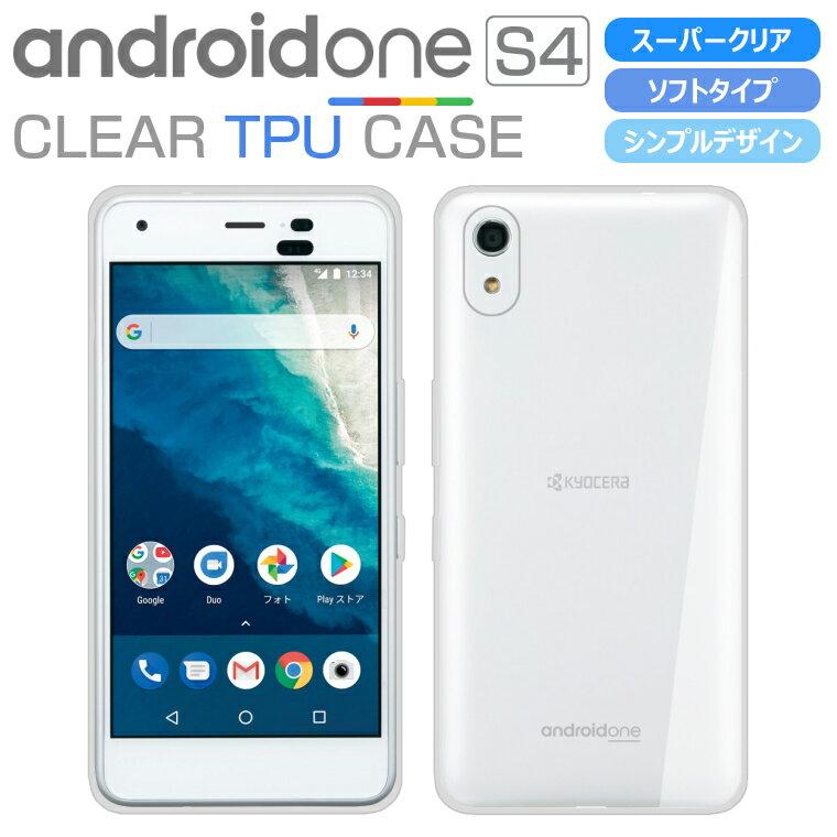 Android One S4 ソフトケース カバー クリア TPU 透明 シンプル アンドロイドワン エスフォー Y!mobile S4 ワイモバイル 京セラ スマホケース カバー