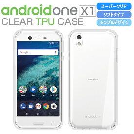 Android One X1 ソフトケース カバー クリア TPU 透明 シンプル アンドロイドワン エックスワン Y!mobile X1 ワイモバイル スマホケース カバー