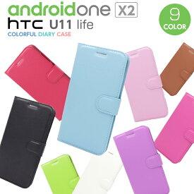 Android One X2 / HTC U11 life カラフル手帳型ケース 全9色 手帳型カバー アンドロイドワンX2 HTC ワイモバイル 手帳 ケース