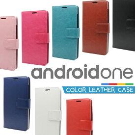 29a479d6cc Android One S5 ケース 手帳型 ケース カバー カラフルレザー アンドロイドワンS5 Y!mobile
