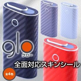 glo グロー 専用 スキンシール 全面対応 カーボン スキンシール gloシール グローシール カバー メンズ おしゃれ かわいい レディース