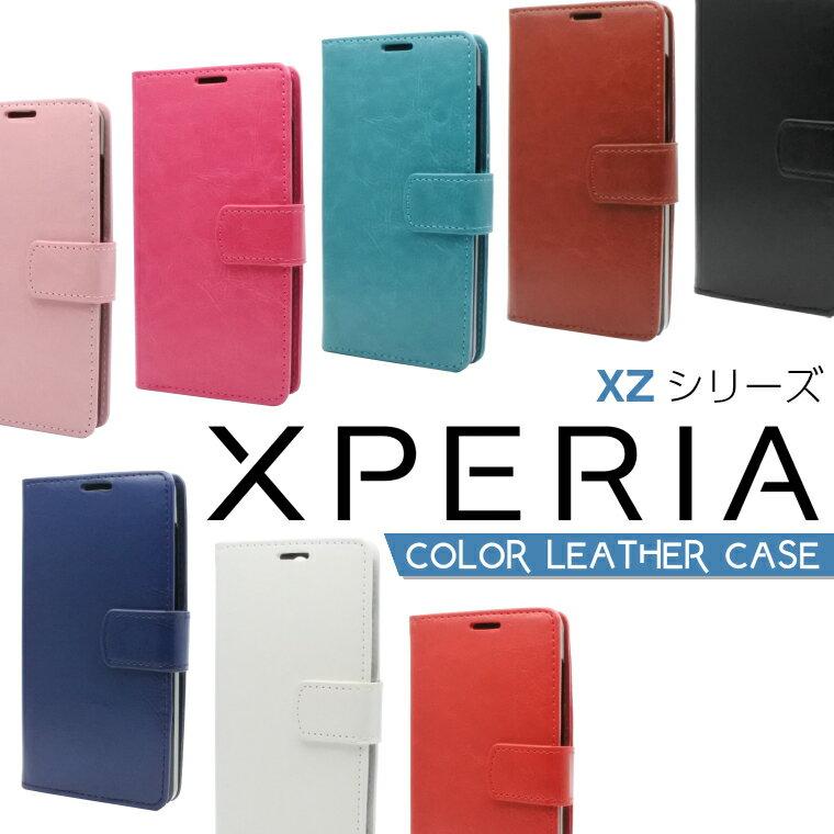 Xperia XZ1 XZ3 XZ1 Compact XZ XZs X Performance Premium カラフルレザー 手帳型ケース SO-01K SO-01L SO-02K SO-01J SO-03J SO-02J SO-04J 手帳カバー Xperia ケース SOV39 SOV36 SOV34 601SO SOV35 602SO SO-04J SO-02J SO-04H SOV33 502SO