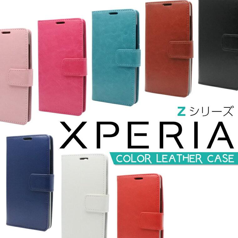 Xperia Z5 Z4 Z3 Z5 Compact Z3 Compact カラフルレザー SO-01H 手帳型ケース SO-02H SO-01G SO-02G 手帳型カバー Xperia 手帳ケース エクスペリア カバー SO-03G SOV31 402SO SOV32 501SO SOL26