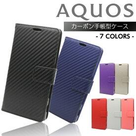 AQUOS EVER SH-02J / U SHV37 / L / L2 / SH-M04 カーボン 手帳型ケース 手帳型カバー アクオス AQUOSケース AQUOS SH02J SHM04 カーボンレザー メンズ レディース おしゃれ