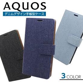 AQUOS sense SH-01K SHV40/sense lite SH-M05/R2 SH-03K SHV42 R Compact SH-M06 SHV41 701SH/AQUOS R SH-03J SHV39 605SH/ZETA SH-04H SERIE SHV34 Xx3 506SH デニム 手帳型ケース 手帳型カバー アクオス センス コンパクト カバー