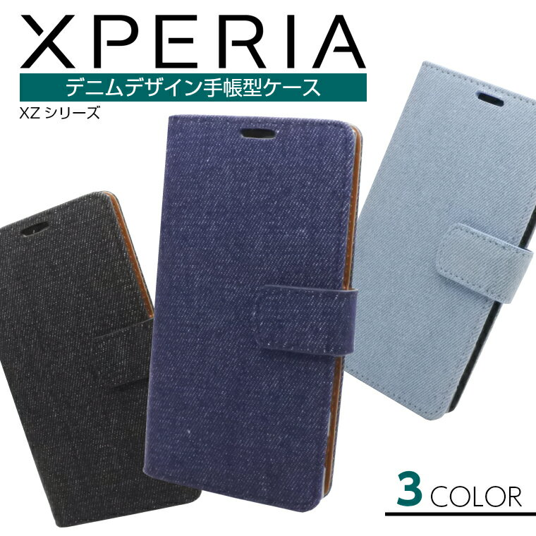 Xperia XZ2 XZ1 XZ1 Compact XZ XZs X Performance Premium デニム 手帳型ケース SO-03K SO-01K SO-02K SO-01J SO-03J SO-02J SO-04J レザー 手帳カバー Xperia ケース SOV37 SOV36 SOV34 SOV35 SO-04J SO-02J SO-04H SOV33