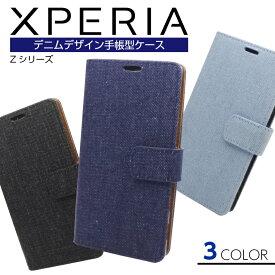 Xperia Z5 Z4 Z3 Z5 Compact Z3 Compact デニム 手帳型ケース SO-01H SO-02H SO-01G SO-02G 手帳型カバー Xperia 手帳ケース レザー エクスペリア カバー SO-03G SOV31 402SO SOV32 501SO SOL26