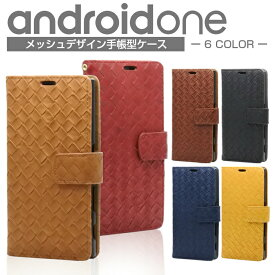 Android One S1 S2 DIGNO G J S3 S4 S5 X1 X3 メッシュ 手帳型ケース 編み込み風型押し レザー アンドロイドワン S1 手帳 S3 ケース S2 Android One S5 S4 手帳カバー X1 X3 メンズ レディース おしゃれ