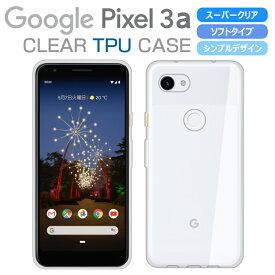 Pixel 3a ケース カバー スーパークリア TPU 透明 シンプル グーグル ピクセル3a Google Pixel 3a スマホケース スマホカバー ソフト Pixel3a