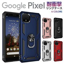 Pixel3a ケース Pixel4a Pixel4a 5G スマホケース 耐衝撃 リング付き Pixel4 XL Pixel3a XL ケース Google Pixel 3a 4 5 4a5G ピクセル カバー リング TPU ハード 落下防止 リング付 スマホカバー スタンド Google グーグル Pixel 5 4 3a XL