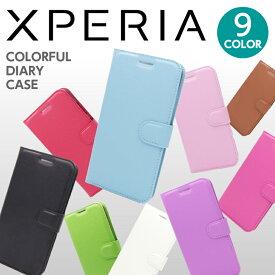 Xperia5 Xperia8 ケース Xperia1 スマホケース 手帳型 Xperia XZ3 ケース 手帳型 Xperia Ace カラフル カバー SO-01L SOV39 エクスペリアXZ3 Xperia SO-02L SO-03L SOV40 SO-01M SOV41 SOV42 Xperia 1 5 8 SO-03L au docomo