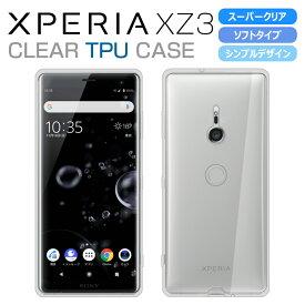 Xperia XZ3 SO-01L SOV39 ケース スーパークリア 透明 TPU ソフトカバー エクスペリア XZ3 カバー Xperia SO-01L SOV39 ケース
