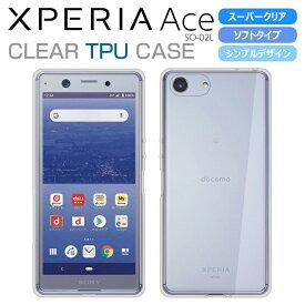 Xperia Ace ケース SO-02L スーパークリア 透明 TPU ソフトカバー Xperia Ace SO-02L スマホケース エクスペリアエース カバー xperiaace