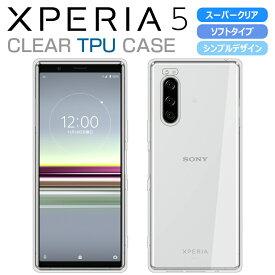 Xperia5 ケース SO-01M SOV41 スマホケース スーパークリア 透明 TPU ソフトカバー Xperia 5 エクスペリア 5 カバー Xperia 5 SO-01M SOV41 ケース スマホカバー