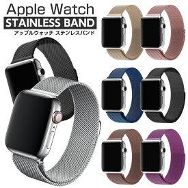 Apple watch バンド ステンレス ミラネーゼループ series 4 5 6 SE シリーズ 3 2 アップルウォッチ バンド 44mm 40mm 42mm 38mm マグネット ベルト Applewatch メッシュ マグネット ベルトだけ ベルト交換 簡単装着 ミラノ