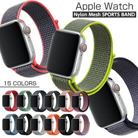 Apple watch バンド ナイロン series 6 5 4 SE シリーズ 3 2 アップルウォッチ バンド 44mm 40mm 42mm 38mm メッシュ アップルウォッチ ベルト Applewatch スポーツベルト おしゃれ アップルウォッチ4 アップルウォッチ5 6 通気性 軽量 スポーツバンド 装着簡単 面ファスナー
