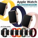 アップルウォッチ バンド シリコン 伸縮 ベルト Apple watch series4 series5 series6 40mm 44mm series3 38mm 42mm S…