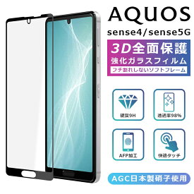 AQUOS sense4 フィルム 3D 全面保護 AQUOS sense5G ガラスフィルム 黒縁 AQUOS sense4 lite SH-41A SH-53A SHG03 SH-M15 A004SH SH-M17 フィルム 液晶保護 光沢 sense 4 5G アクオスセンス4