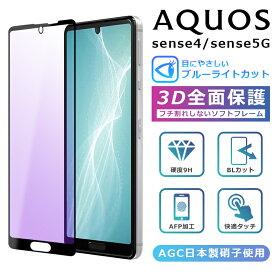 AQUOS sense4 フィルム ブルーライトカット 3D 全面保護 AQUOS sense5G ガラスフィルム 黒縁 AQUOS sense4 lite SH-41A SH-53A SHG03 SH-M15 A004SH SH-M17 フィルム 液晶保護 光沢 sense 4 5G アクオスセンス4 ブルーライト
