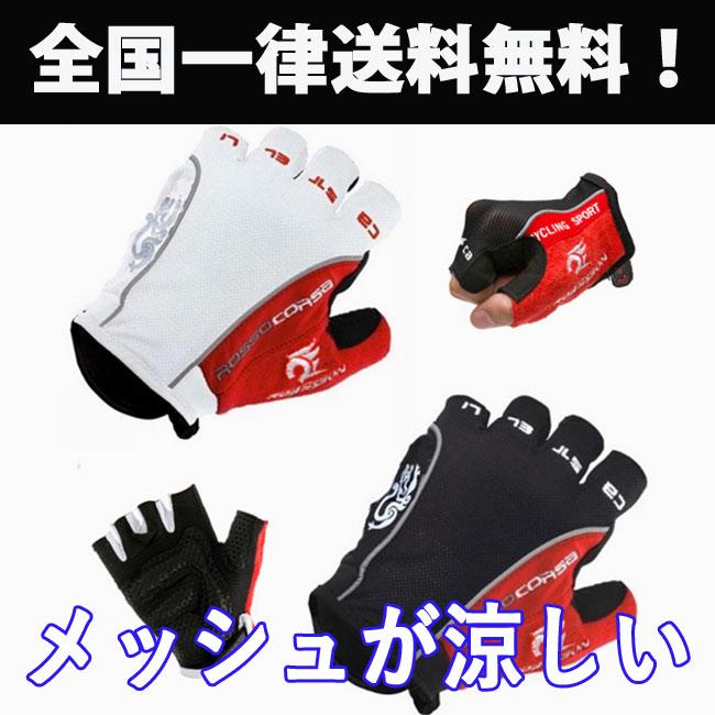 自転車 グローブ 手袋 サイクルグローブ 夏 メッシュ 半指 指切り 指なし 指ぬき
