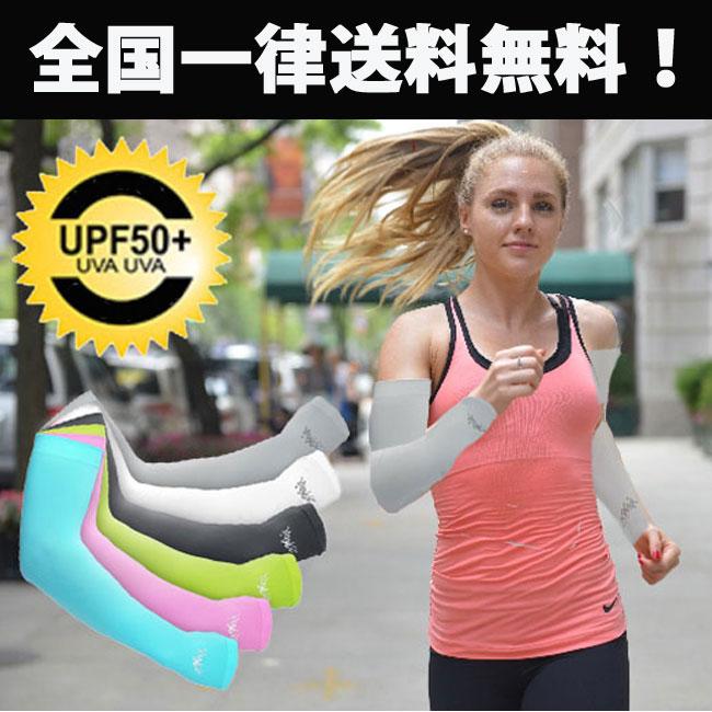 アームカバー UV 冷感 スポーツ レディース レディース 夏用 紫外線防止 ランニング ジョギング テニス サイクリング
