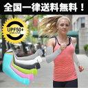 アームカバー UV 日焼け止め 夏 メンズ レディース 紫外線防止 ランニング ジョギング テニス サイクリング 自転車